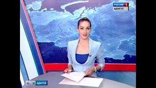 Вести Адыгея - 07.09.2018