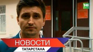 Новости Татарстана 09/08/18 ТНВ