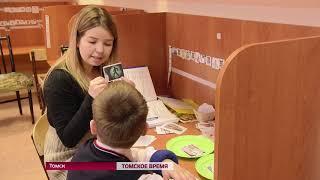В Томске откроют ресурсные классы для детей с аутизмом