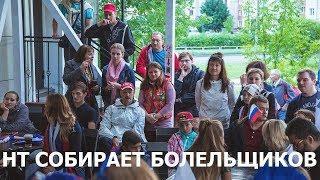 НТ собирает болельщиков на финал ЧМ-2018