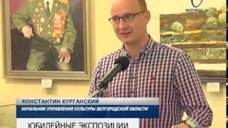 Белгородский художественный музей отмечает 35-летие