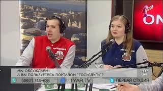 """Программа """"Первая студия"""" от 02.03.18: Госуслуги"""
