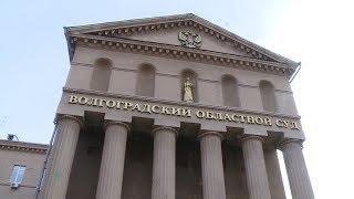Волгоградский областной суд изменил меру пресечения лжеписателю