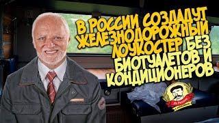 Из России с любовью. В России создадут железнодорожный лоукостер без биотуалетов