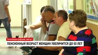 НОВОСТИ. Обзор за неделю от 01.09.2018 с Ольгой Тишениной. Часть 1