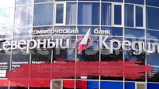 Банк «Северный кредит» признан банкротом