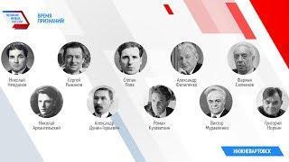 Наталья Комарова призвала югорчан участвовать в голосовании по проекту «Великие имена России»