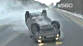 ☭★Подборка Аварий и ДТП/от 21.02.2018/Russia Car Crash Compilation/#560/February2018/#дтп#авария