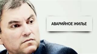 Ролик. Вячеслав Володин: Аварийное жилье