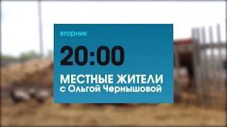 Анонс 5.06 Местные жители с Ольгой Чернышовой