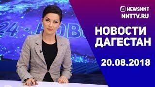 Новости Дагестан за 20.08.2018 год