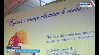 В Ставрополе отметили Международный день борьбы с наркоманией
