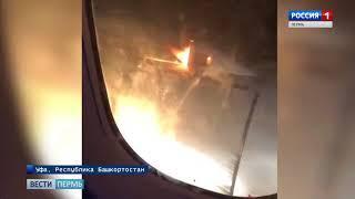 ЧП в небе: У самолета загорелся двигатель