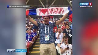 Десятки котлашан побывали на матчах Чемпионата мира по футболу