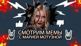 Смотрим мемы с Марией Мотузной