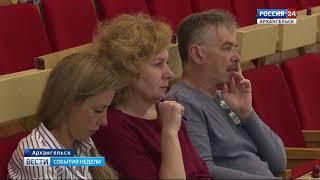 В Архангельске прошёл Всероссийский семинар по тарифному регулированию
