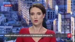 Випуск новин за 13:00: Смертельне ДТП під Вінницею