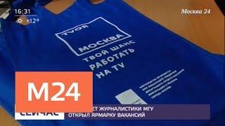 Факультет журналистики МГУ открыл ярмарку вакансий - Москва 24