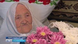 Жительница Башкирии встретила 100-летний юбилей