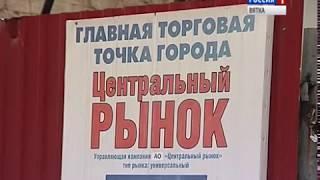 Администрация опровергла слухи о закрытии Октябрьского рынка(ГТРК Вятка)