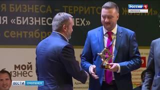 Смоленск провел региональный экономический форум