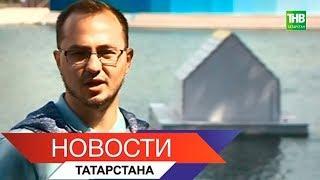 Новости Татарстана 10/07/18 ТНВ