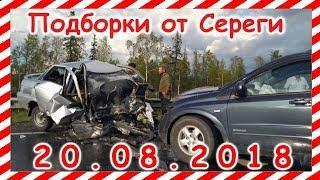 Подборка ДТП за 20.08.2018 год