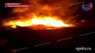 Минувшей ночью в Махачкале сгорел мебельный цех