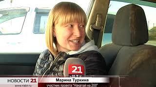 """Определились ещё 2 финалиста проекта """"Накатай на 200"""" (РИА Биробиджан)"""