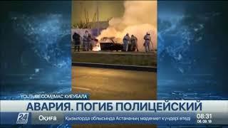 Полицейский погиб в крупном ДТП в Астане