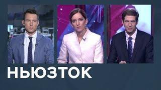 Авария «Союза», жена банкира из Азербайджана и день рождения питания в самолетах / Ньюзток RTVI