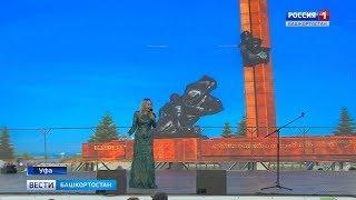 В день города состоялась презентация новой песни об Уфе 2