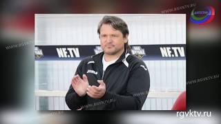 Вадим Евсеев вошел в тренерский штаб махачкалинского «Анжи»