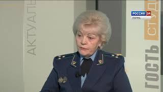 Гость студии: заместитель прокурора Пермского края Любовь Малышева
