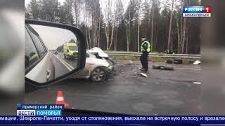 Серьезное ДТП произошло сегодня на 21 километре трассы Северодвинск-Архангельск