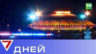 Казанский цирк открыт для гастролеров. Почему принцесса Стефания зовет труппу в Монако? 7 Дней | ТНВ