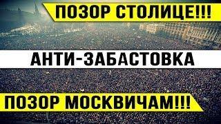 МИТИНГ В ПОДДЕРЖКУ ГРУДИНИНА В МОСКВЕ. Даже без выборов Грудинин будет президентом.