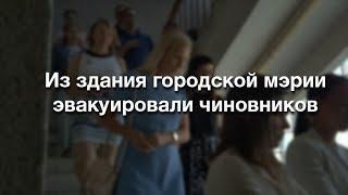 Из здания городской мэрии эвакуировали чиновников