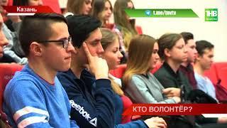 В Казани 100 дней до Чемпионата Мира решили отметить началом отбора волонтеров - ТНВ