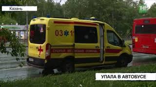 Женщина пенсионного возраста, пострадала сегодня в автобусе 10 маршрута - ТНВ