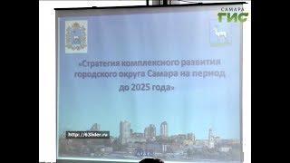 Во вторник в Самаре состоится Четвертая Областная Стратегическая сессия