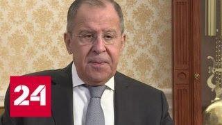 Россия хочет хороших отношений со всеми, кто к ним готов - Россия 24