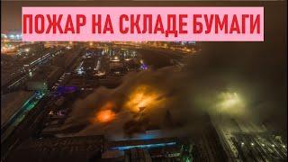 Пожар на складе бумаги в Петербурге 04.12.2018