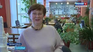 В Архангельске презентовали книгу о судьбе известного ученого Ксении Гемп и ее семье