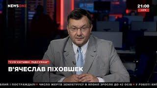 Пиховшек: у Порошенко еще есть большие резервы для ухудшения отношений с РФ 09.09.18
