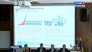 «Региональные чемпионы»: новый проект поддержки инновационных компаний запустили в Новосибирске