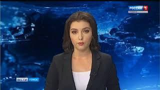 Вести-Томск, выпуск 14:40 от 10.09.2018