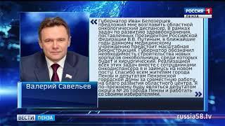 Валерий Савельев покидает пост главы города Пензы