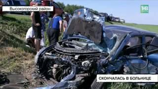 Водитель выехал на встречную полосу: в результате аварии пострадали пять человек - ТНВ