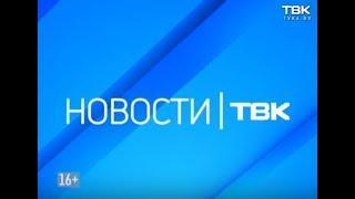 Новости ТВК 19 августа 2018 года